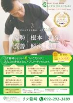prahaさんの福岡市の「完全予約制」の鍼灸整体院【総合案内を目的としたチラシ】への提案