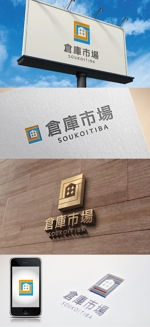 katsu31さんの事業用不動産(倉庫・工場・事業用地)の売買・賃貸の専門店「倉庫市場」のロゴへの提案