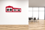 sumiyochiさんの事業用不動産(倉庫・工場・事業用地)の売買・賃貸の専門店「倉庫市場」のロゴへの提案