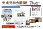 NanaChisaさんの建売住宅販売 投げ込みチラシのデザインへの提案