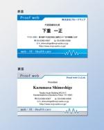 校正・校閲専門プロダクション 「株式会社プルーフウェブ」の名刺デザインへの提案