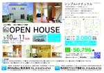 tamurae100さんの建売住宅販売 投げ込みチラシのデザインへの提案