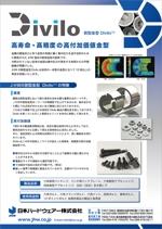 金属製造業「日本ハードウェアー」のリーフレットへの提案