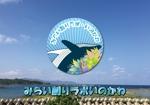 yvvy0115さんの【南国・徳之島】クジラの見えるコワーキングスペース「みらい創りラボ・いのかわ」のロゴ制作への提案
