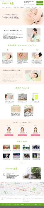 神楽坂にあるおしゃれな「美容鍼灸サロン」のレスポンシブサイト制作【ワイヤーフレーム+素材有】への提案