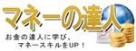 softkoubouさんのマネーコラムサイトのロゴ製作への提案