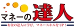 ri18uraさんのマネーコラムサイトのロゴ製作への提案