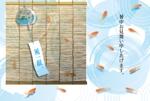 kurosuke7さんの【複数採用】「ひまわり/花火と浴衣/夏の縁側風景」のいずれかをテーマにしたポストカードのデザイン依頼への提案