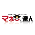 hayakenさんのマネーコラムサイトのロゴ製作への提案