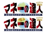 blaze_sekiさんのマネーコラムサイトのロゴ製作への提案