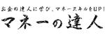 takeshi-sutoさんのマネーコラムサイトのロゴ製作への提案