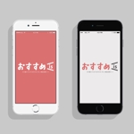 haru_Designさんのおすすめ商品比較メディア「おすすめis」のロゴ作成への提案