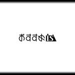 cagelowさんのおすすめ商品比較メディア「おすすめis」のロゴ作成への提案
