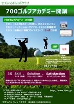 ゴルフ場にてのレッスンアカデミー「700ゴルフアカデミー」のチラシデザインへの提案