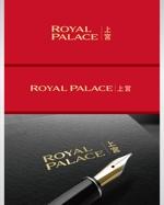 Doing1248さんのグローバル投資企業「ROYAL PALACE 上宮」 のロゴへの提案