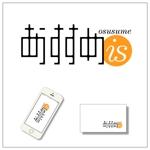 chanlanさんのおすすめ商品比較メディア「おすすめis」のロゴ作成への提案