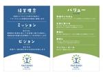 koseisaitoさんの経営理念のポスター作成への提案
