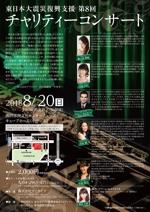 yukiDさんの【急募!】東日本大震災チャリティコンサートチラシデザインへの提案