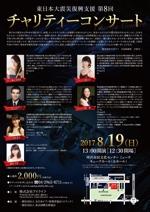 ametyannさんの【急募!】東日本大震災チャリティコンサートチラシデザインへの提案