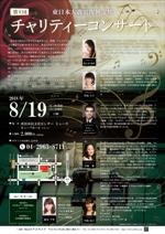 Misaoさんの【急募!】東日本大震災チャリティコンサートチラシデザインへの提案