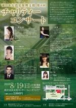 ksin1999さんの【急募!】東日本大震災チャリティコンサートチラシデザインへの提案