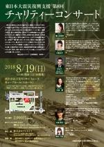 ufoenoさんの【急募!】東日本大震災チャリティコンサートチラシデザインへの提案