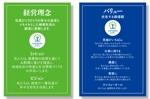 masunaga_netさんの経営理念のポスター作成への提案