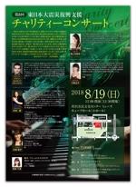 gkanekoさんの【急募!】東日本大震災チャリティコンサートチラシデザインへの提案