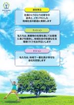turukame66さんの経営理念のポスター作成への提案