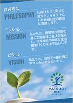 Bucchiさんの経営理念のポスター作成への提案