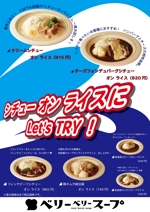 takarayさんのスープ専門店チェーン「ベリーベリースープ」の商品告知ポスターデザインへの提案
