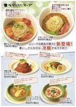 hirota-a-dさんのスープ専門店チェーン「ベリーベリースープ」の新商品告知ポスターデザインへの提案