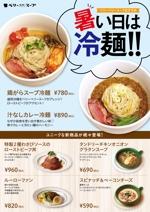 uzonke55さんのスープ専門店チェーン「ベリーベリースープ」の新商品告知ポスターデザインへの提案