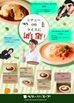 nisino6さんのスープ専門店チェーン「ベリーベリースープ」の商品告知ポスターデザインへの提案