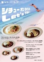 design_8さんのスープ専門店チェーン「ベリーベリースープ」の商品告知ポスターデザインへの提案