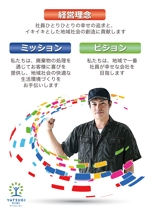 KyonoKamiさんの経営理念のポスター作成への提案