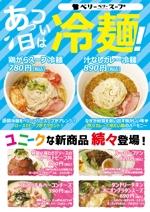 bubbysさんのスープ専門店チェーン「ベリーベリースープ」の新商品告知ポスターデザインへの提案