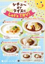 akko714さんのスープ専門店チェーン「ベリーベリースープ」の商品告知ポスターデザインへの提案