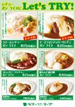 S-PRO-39さんのスープ専門店チェーン「ベリーベリースープ」の商品告知ポスターデザインへの提案