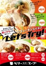AY_DESIGNさんのスープ専門店チェーン「ベリーベリースープ」の商品告知ポスターデザインへの提案