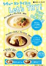 bubbysさんのスープ専門店チェーン「ベリーベリースープ」の商品告知ポスターデザインへの提案
