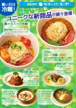 michimkさんのスープ専門店チェーン「ベリーベリースープ」の新商品告知ポスターデザインへの提案