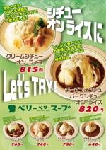 takashi810さんのスープ専門店チェーン「ベリーベリースープ」の商品告知ポスターデザインへの提案