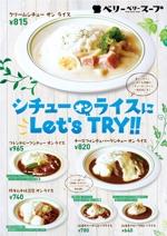 kikuchi0119さんのスープ専門店チェーン「ベリーベリースープ」の商品告知ポスターデザインへの提案