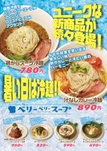takashi810さんのスープ専門店チェーン「ベリーベリースープ」の新商品告知ポスターデザインへの提案