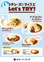 dohikさんのスープ専門店チェーン「ベリーベリースープ」の商品告知ポスターデザインへの提案