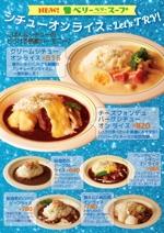 michimkさんのスープ専門店チェーン「ベリーベリースープ」の商品告知ポスターデザインへの提案