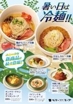 momoayuさんのスープ専門店チェーン「ベリーベリースープ」の新商品告知ポスターデザインへの提案