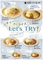 hirota-a-dさんのスープ専門店チェーン「ベリーベリースープ」の商品告知ポスターデザインへの提案