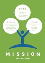 yuna-yunaさんの経営理念のポスター作成への提案